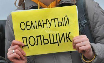 За мошенничество в сфере долевого строительства осуждены четверо жителей Сочи