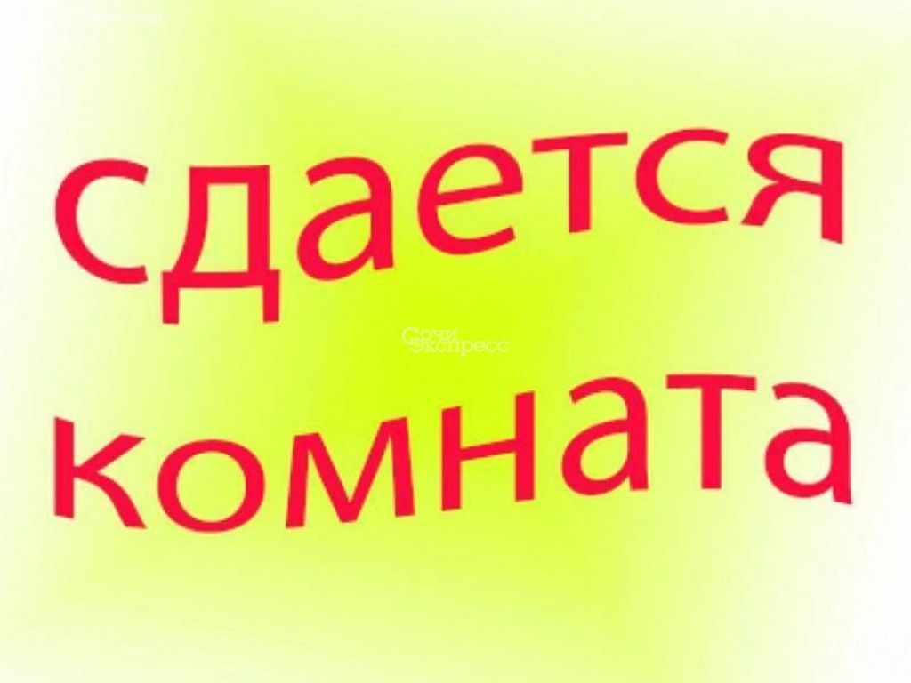 Комната 16м² в 1-к, 1/4 эт